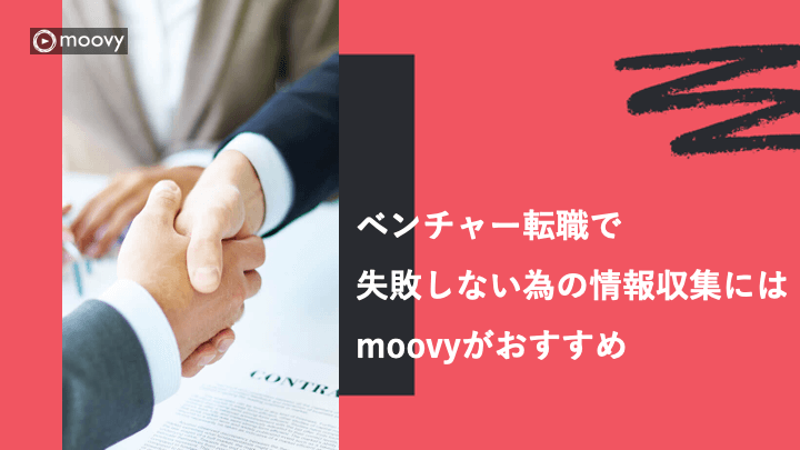 recommend-moovy